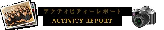 アクティビティーレポート ACTIVITY REPORT