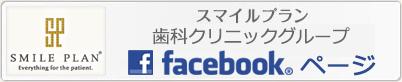 スマイルプラン歯科クリニックグループ公式フェイスブックページ