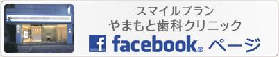 スマイルプランやまもと歯科クリニック(茨木市)公式フェイスブックページ