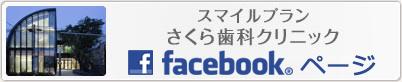 スマイルプランさくら歯科クリニック(高槻市)公式フェイスブックページ